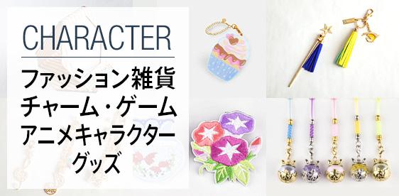 ファッション雑貨・チャーム・ゲーム・アニメキャラクターグッズ